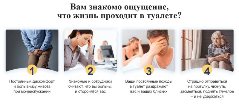 В каких ситуациях стоит применять Уринастоп?