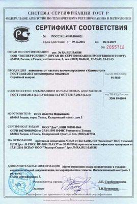 """Сертификат соответствия комплекса от частого мочеиспускания """"Уринастоп"""""""